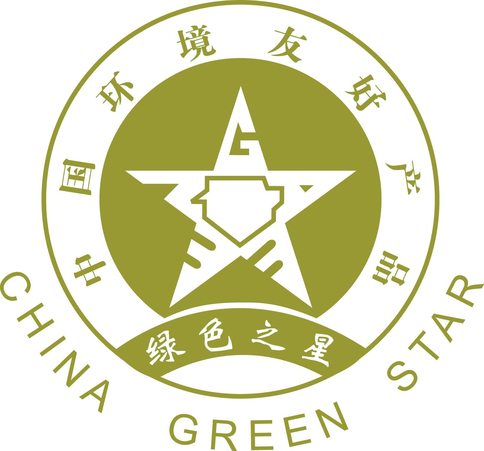 绿色之星环境友好产品认证是经国家认证监督行政管理部门批准,由中环协(北京)认证中心组织开展的一般工业品类环境友好产品认证工作。 绿色之星环境友好产品认证是以《中华人民共和国认证认可条例》、《绿色之星环境友好产品认证程序指南》和《绿色之星环境友好产品认证规则》为标准和依据,以产品检验、工厂检查和认证后监督为认证模式。全面审核申请企业在产品生产一致性、产品质量保证能力和生产环境建设情况等内容。按照认证规则的要求,经审核,颁发绿色之星环境友好产品认证证书,并准许企业在产品外包装和宣传推广过程中使用绿色环保证明性
